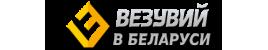 Магазин отопительного оборудования Везувий в Беларуси