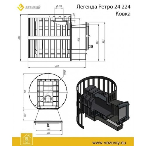 Печь ВЕЗУВИЙ Легенда Ретро Ковка 24 (224)