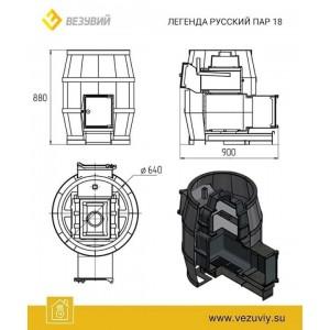 Печь Везувий ЛЕГЕНДА РУССКИЙ ПАР 18 (270)