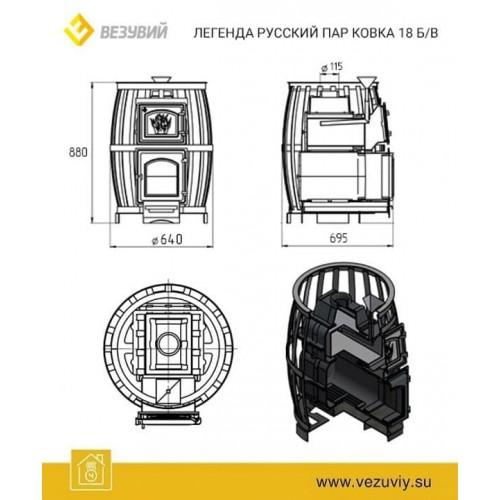 Печь Везувий ЛЕГЕНДА РУССКИЙ ПАР Ковка 18 (270) б/в