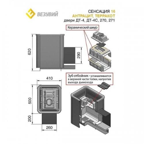 Печь Везувий Сенсация 16 Антрацит (ДТ-4C)