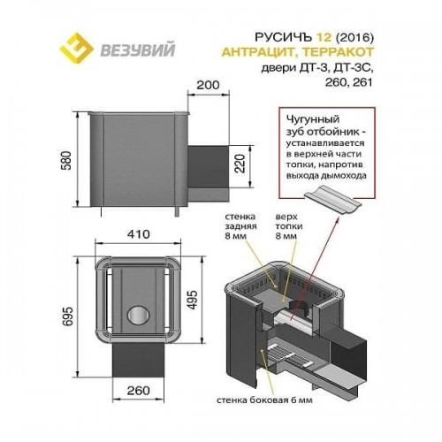 Печь Везувий Русичъ Антрацит 12 (ДТ-3C)