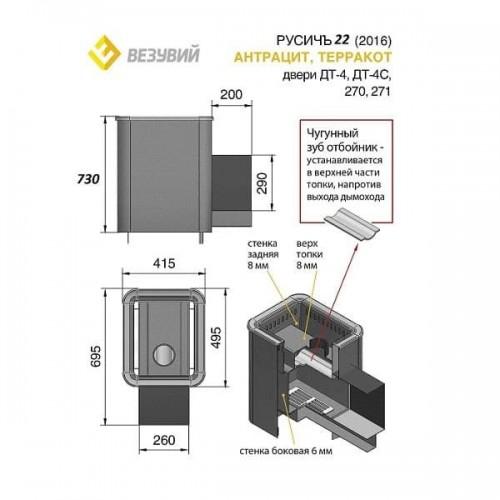 Печь Везувий Русичъ Антрацит 22 (ДТ-4C)
