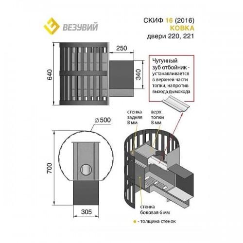 Печь Везувий Скиф Стандарт 16 (ДТ-4С)