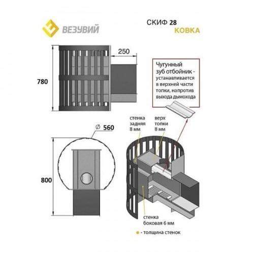 Печь Везувий Скиф Стандарт 28 (ДТ-4C)